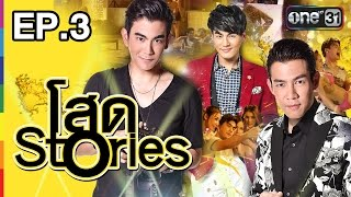 Video โสด Stories | EP.3 FULL HD | 21 ส.ค. 59 | ช่อง one 31 download MP3, 3GP, MP4, WEBM, AVI, FLV Desember 2017