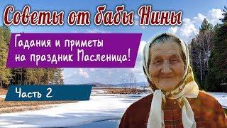 Советы от бабы Нины - Гадания и приметы на праздник Масленица! Часть 2