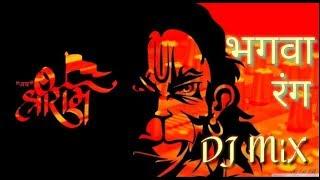 Mujhe Chad Gaya Bhagwa Rang Dj mix 🚩🚩🚩