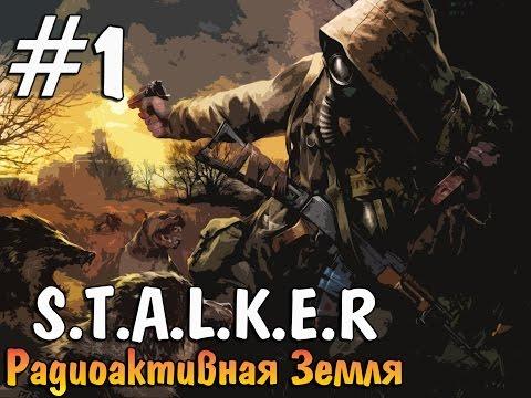 [МОД] S.T.A.L.K.E.R.: Радиоактивная Земля #1