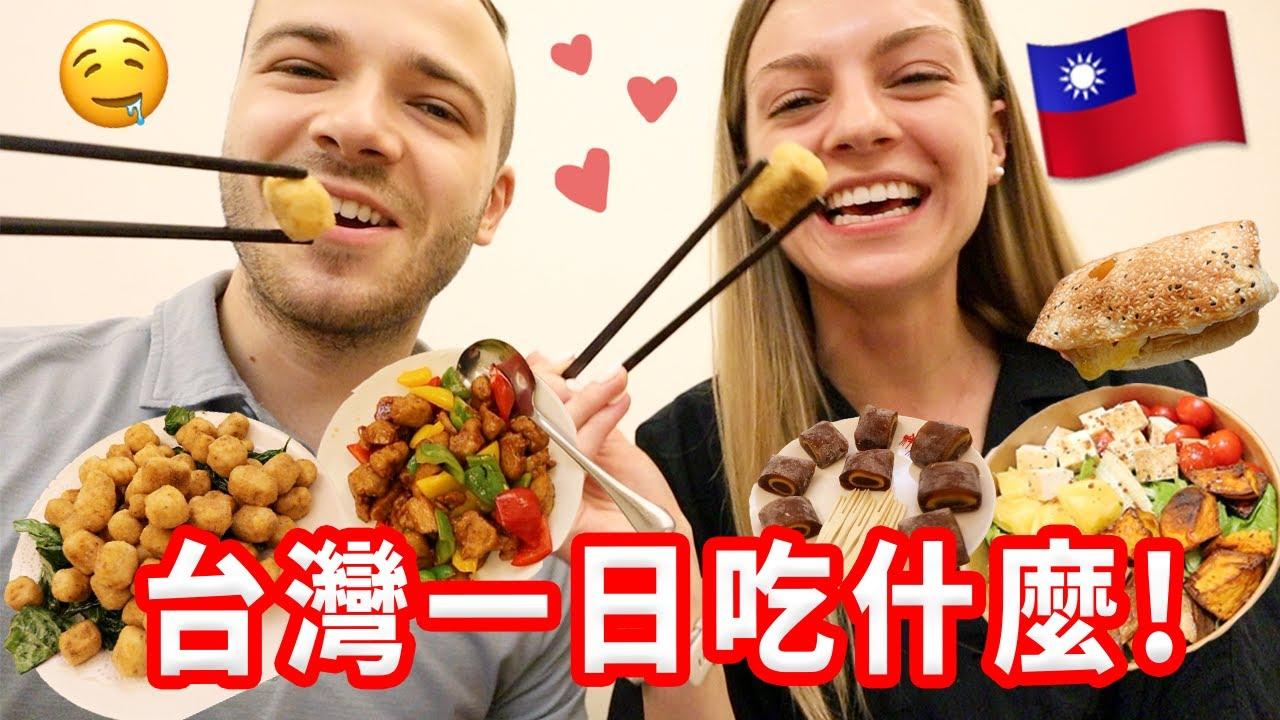 【美國人住台灣吃什麼?】分享我們很愛吃的台灣美食!台灣吃吃VLOG