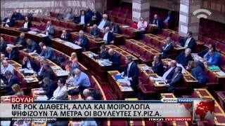 Οι τοποθετήσεις βουλευτών του ΣΥΡΙΖΑ για το πολυνομοσχέδιο - MEGA ΓΕΓΟΝΟΤΑ ΠΟΛΙΤΙΚΗ