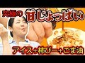 【ごまスタ】究極の甘じょっぱ~い!! アイス+柿ぴー+純正ごま油!?
