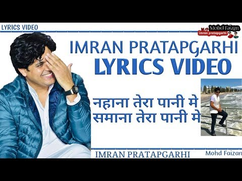 Imran Pratagarhi Lyrics Video Romantic Shayari(Nahana tera pani me)नहाना तेरा पानी मे || Mohd Faizan