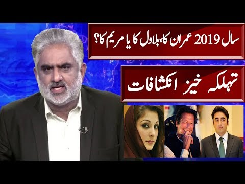Amazing Predictions About Year 2019 in Pakistan Politics | Live With Nasrullah Malik | Neo News