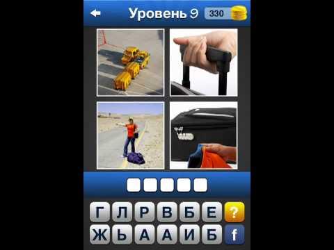 Игра в слова ~ Фото викторина с картинки и Слова  Какое слово  ios iphone gameplay