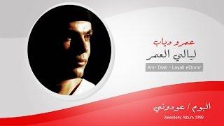 Amr Diab - layali El 3omr / عمرو دياب - ليالى العمر