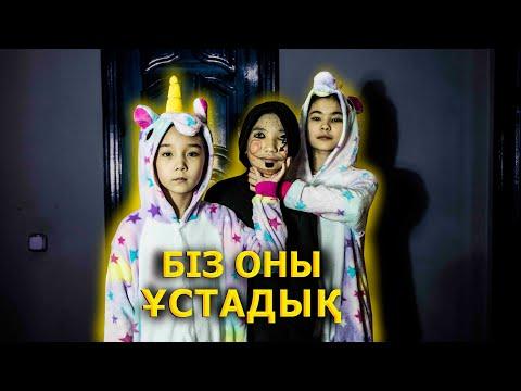 Кішкентай нянялар / Қазақша кино