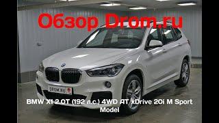 BMW X1 2019 2.0T (192 л.с.) 4WD AT xDrive 20i M Sport Model - видеообзор