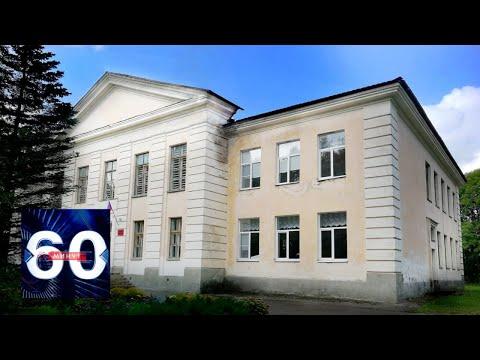 В Пскове школьник ударом сбил учительницу с ног. 60 минут от 19.02.20