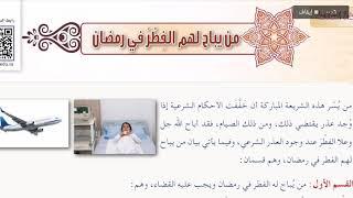 فقه ثاني متوسط من يباح لهم الفطر في رمضان شرح الحل مكتوب Youtube