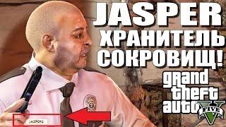GTA 5 - ТАЙНА JASPER / ХРАНИТЕЛЬ СОКРОВИЩ [КРУТАЯ ПАСХАЛКА EASTER EGG]