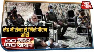 आज Leh में सेना से मिले PM Modi, चीन को दिया कड़ा संदेश | 100 Sheher 100 Khabar | July 3, 2020