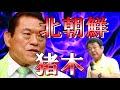 【青山繁晴】アントニオ猪木と北朝鮮