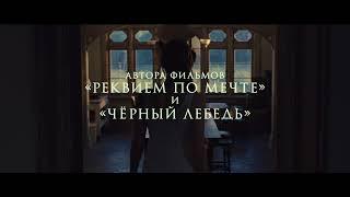 мама! - Trailer