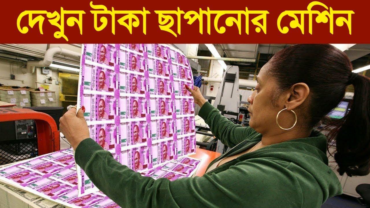 ভারতের কোথায় এবং কিভাবে টাকা ছাপা হয় দেখুন   PRINTING OF MONEY IN INDIA in Bangla