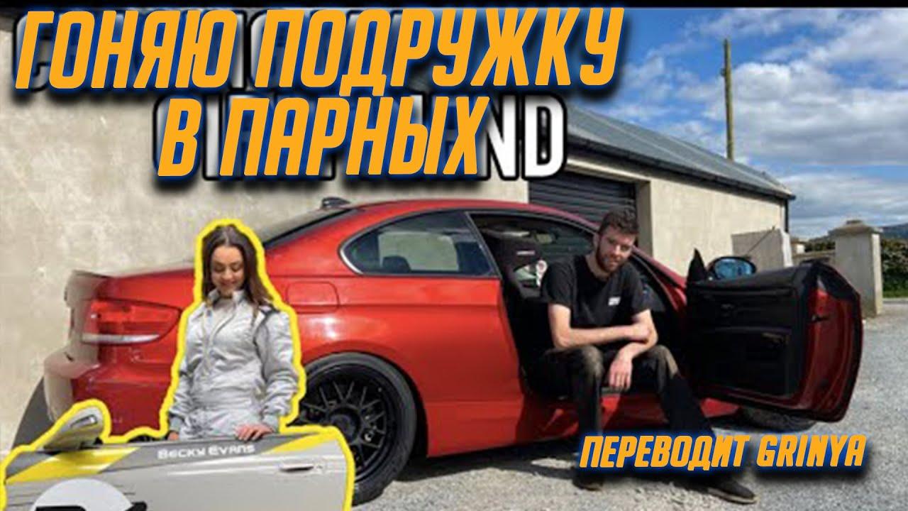 Джеймс Дин валит парный дрифт с подругой на S15 и увеличивает мощность BMW 335