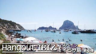 Hangout IBIZA : スペイン イビサ島 第1弾