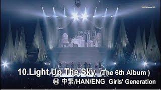Video 【FMV】 SNSD 'Light Up The Sky' 【中/HAN/ENG】CC open 少女時代 Girls' Generation 20170811 download MP3, 3GP, MP4, WEBM, AVI, FLV Agustus 2017