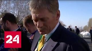 Песков: у России есть информация по химатаке в Идлибе
