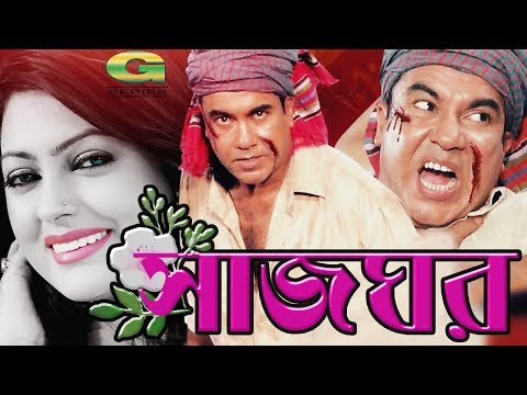 Shajghar | সাঝঘর | Full Movie | HD1080p | Manna | Moushumi | Nipun | Kazi Hayat | Dighi