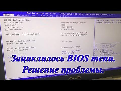 Зациклилось Bios Menu на ноутбуке Asus. Быстрое решение проблемы.