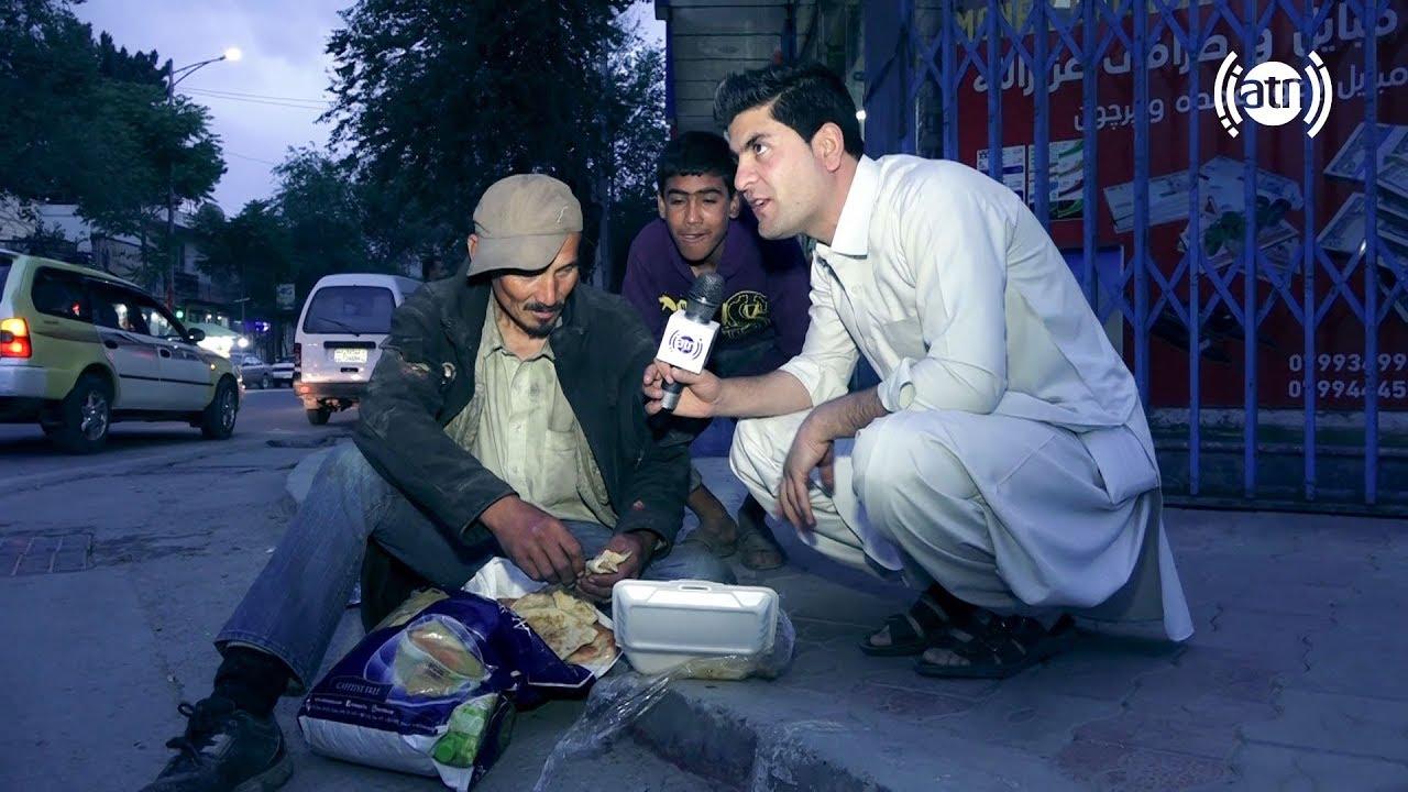 گزارش ویژۀ افطاری همایون افغان از قلعه فتح الله کابل