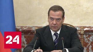 Смотреть видео Медведев подвел итоги 12-летнего перехода на цифровое ТВ - Россия 24 онлайн