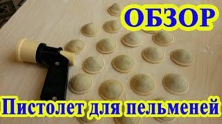 видео машинка для изготовления пельменей