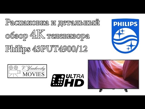 Unboxing and detailed review 4K TV Philips 43PUT4900/12 / Распаковка и детальный обзор