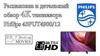 unboxing and detailed review 4k tv philips 43put4900 12 распаковка и детальный обзор