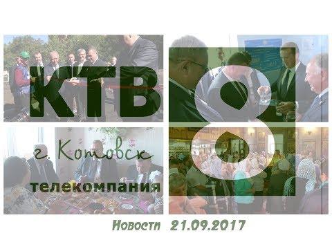 Котовские новости от 21.09.2017., Котовск, Тамбовская обл., КТВ-8