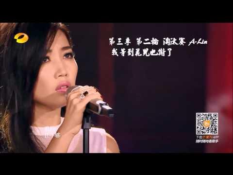 【高音質】【高清版】我是歌手3 ALin 黃麗玲 完整版 V2