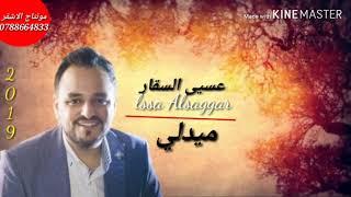عيسى السقار على ام المناديل + طلو الصيادين 2019