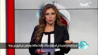 تفاعلكم: وزارة التعليم السعودية تحقق في مصادرة مدرسة عباءات