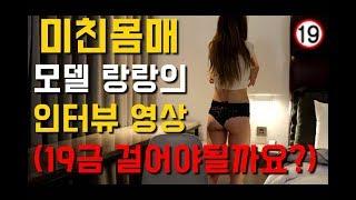 [19금 후방주의] 요가강사 출신 피팅모델 랑랑의 란제리 화보 사전 인터뷰 영상 (Korea lingerie Model)