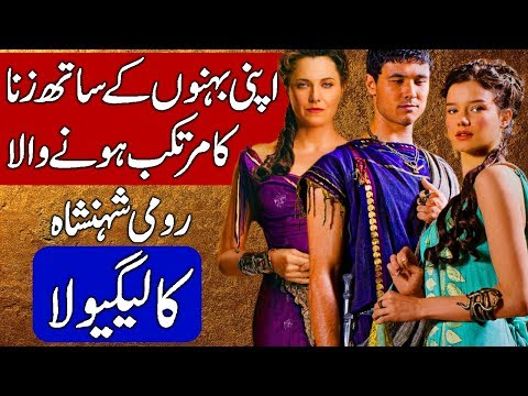 History of Roman Caesar Caligula / The Mad King. Hindi & Urdu