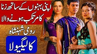 History of Roman Caesar Caligula / The Mad King. Hindi & Urdu