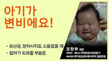 아기가 변비에요/아기 장마사지, 장운동 시켜주는 법/아기 변비 해결하는 권향화 원장님 꿀팁