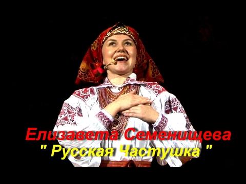Елизавета Семенищева- Русская Частушка