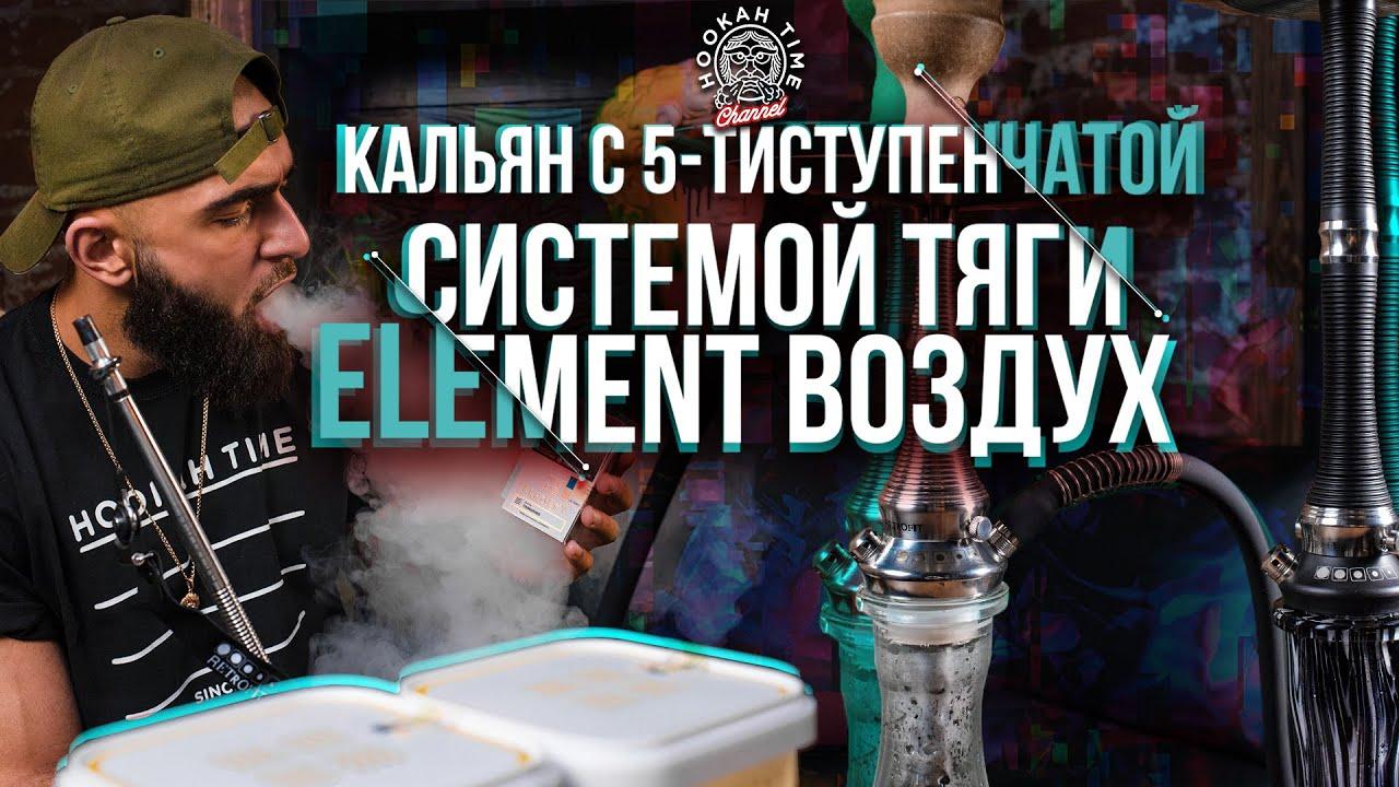 HT №198. Кальян с 5-ти ступенчатой тягой. Табак Element воздух.
