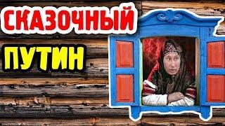 Сказочный Путин (перезалив)