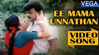 Ee Mama Unnathan Video Song | Engitte Mothathey Tamil Movie | Vijayaknath | Shobana
