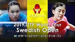 卓球 スウェーデン オープン 2019