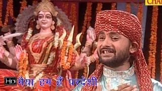 Maiya Hum Hai Pardesi | मईया हम है परदेशी | Ram Kumar Lakkha | Hindi Mata Bhajan
