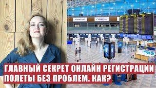 ПОКУПКА БИЛЕТА НА САМОЛЕТ И ОНЛАЙН-РЕГИСТРАЦИЯ. В ЧЕМ РАЗНИЦА? Ryanair, Wizzair. Онлайн регистрация