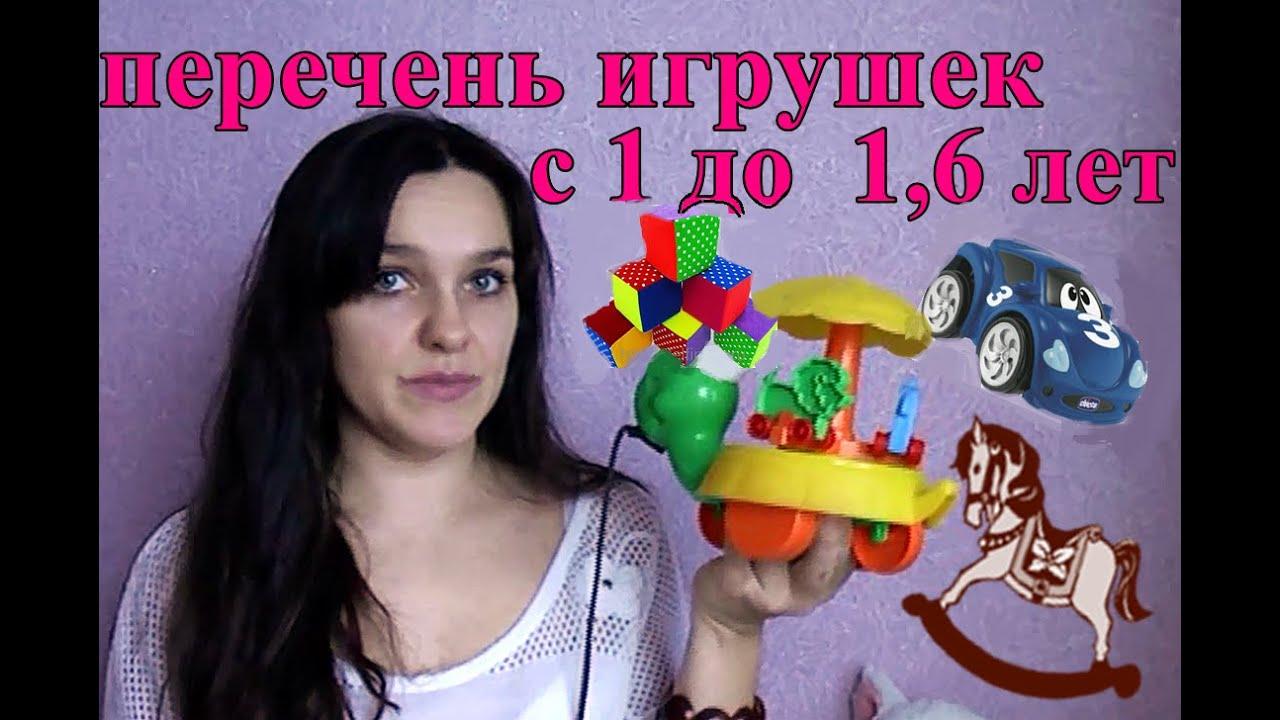 Пополняем арсенал. Игрушки для детей от 1-го года до 2-х лет 81