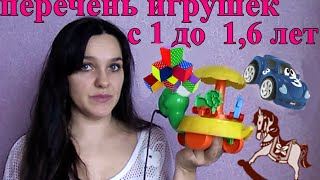 Игрушки для ребенка 1-1,6 года | Что купить ребенку 1 год.