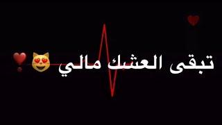كل يوم الك اشتاق 💞 / سيف نبيل / شاشه سوداء بدون حقوق كرومات جاهزه