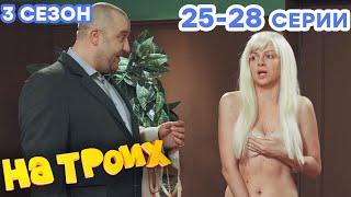 Сериал НА ТРОИХ - Все серии подряд - 3 сезон 25-28 серия | Лучшая комедия